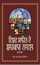 Picture of Vishav Sahit De Shahkar Novel (Vol – 4)