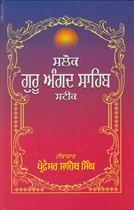 Picture of Salok  Guru Angad Sahib Steek