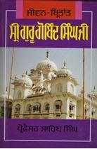 Picture of Jiwan Birtant Sri Guru Gobind Singh Ji