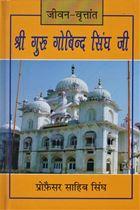 Picture of Jiwan Birtant Sri Guru Gobind Singh Ji (Hindi)