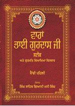 Picture of Varan Bhai Gurdas Ji Steek (2 vols.)