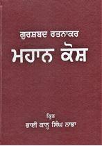 Picture of Gurshabad Ratnakar Mahan Kosh