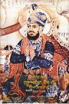 Picture of Lahore Wich Guru Arjan Dev Ji Dia Yadgar'n