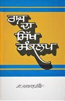 Picture of Raj Da Sikh Sankalp