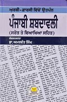 Picture of Arabi-Farsi Vichon Utpan Punjabi Shabdawali