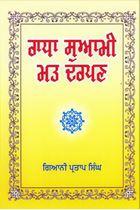 Picture of Radha Swami Mat Darpan