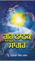 Picture of Guru Nanak Sagar