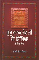 Picture of Guru Nanak Dev Ji Di Sikhya Te Hor Lekh
