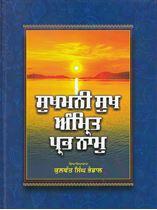 Picture of Sukhmani Sukh Amrit Prab Naam