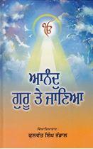 Picture of Anand Guru Te Janiya
