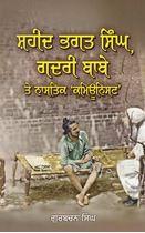 Picture of Shaheed Bahgat Singh Gadri Babe Te Nastik Kamunist