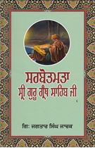 Picture of Sarbotamta Sri Guru Granth Sahib Ji