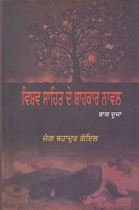 Picture of Vishav Sahit De Shahkar Novel (Part-2)