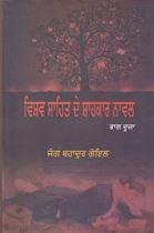 Picture of Vishav Sahit De Shahkar Novel (Part-2)