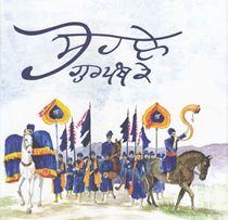 Picture of Sohle Gur Panth Ke