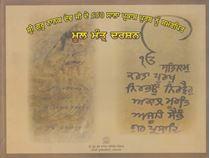 Picture of Mool Mantar Darshan