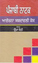 Picture of Punjabi Natak : Alochana Shabdawali Kosh