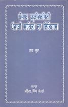 Picture of Punjabi Sahit Da Itihas: Part - 2