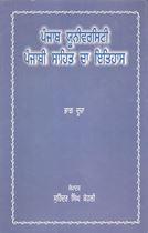 Picture of Punjabi Sahit Da Itihas: Part - 2