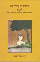 Picture of Gur Nanak Da Shahkar Japu ji