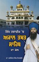 Picture of Sikh Twarikh Ch Akal Takhat Sahib Da Role