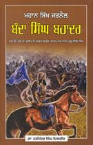 Picture of Mahan Sikh Jarnail Banda Singh Bahadur
