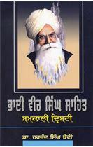 Picture of Bhai Veer Singh Sahit: Samkali Drishti