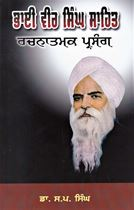 Picture of Bhai Veer Singh Sahit: Rachnatmak Parsang