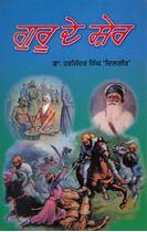 Picture of Guru De Sher