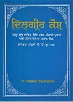 Picture of Nawan Mahan Kosh (Dilgeer Kosh) Vol 1