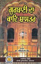 Picture of Gurbani Da Kav Shastra