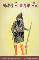 Picture of Akaal Ton Khalsa Takk
