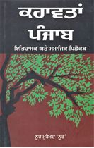 Picture of Kahavtan Punjab : Itihasik Ate Samajik Pichhokarh