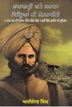 Picture of Saragarhi Ate Samana Killeya Di Morchabandi