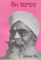 Picture of Bum Bahadur