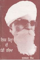 Picture of Ishq Jinha Di Hadin Rachaya