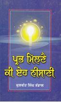 Picture of Prabh Milne Ki Eh Nisani