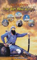 Picture of Tegh-I-Aatishbar: Baba Banda Singh Bahadur