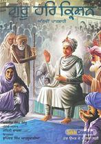 Picture of Guru Hari Krishan : Athvin Paatshahi