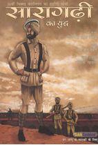 Picture of Saragarhi Ka Yudh: 36vin Sikh Battalion Ka Shaheedi Morcha
