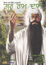 Picture of Guru Ram Das: Sikhaan Di Chauthi Paatshahi (Part-1)