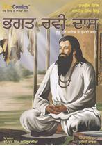 Picture of Bhagat Ravi Das: Guru Granth Sahib De Shiromani Bhagat