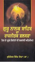 Picture of Guru Nanak Sahib Da Rajnitak Falsafa