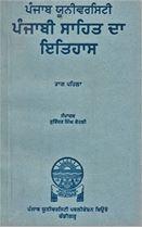 Picture of Punjabi Sahit Da Itihas (Part-1)