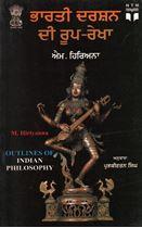 Picture of Bharti Darshan Di Roop-Rekhaa