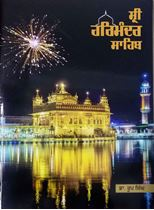 Picture of Sri Harmandir Sahib
