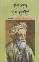 Picture of Umar Khayam Dian Rubaian
