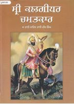 Picture of Sri Kalgidhar Chamatkar (Vol. 1) (Punjabi)