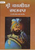 Picture of Sri Kalgidhar Chamatkar (Vol. 2) (Punjabi)