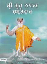 Picture of Sri Guru Nanak Chamatkar (Vol. 1) (Punjabi)